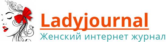 Женский интернет-журнал